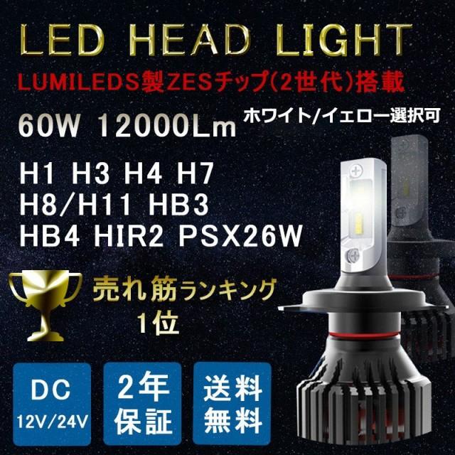T8 LEDヘッドライト H4 H1 H3 H7 H8/H11 HB3 HB4 HB5 HIR2 PSX26W LUMILEDS製ZESチップ 60W ホワイト(12000lm)/イエロー(8000lm)選択可 D
