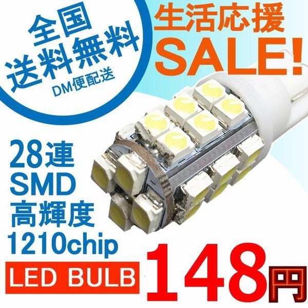 特売セール LEDバルブ T10 28連SMD 1210チップ ...