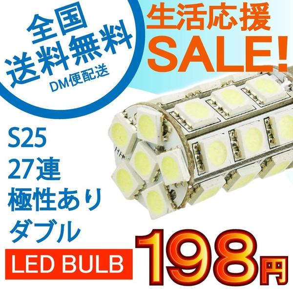 特売セール LEDバルブ S25 27連ダブルタイプ ホワ...
