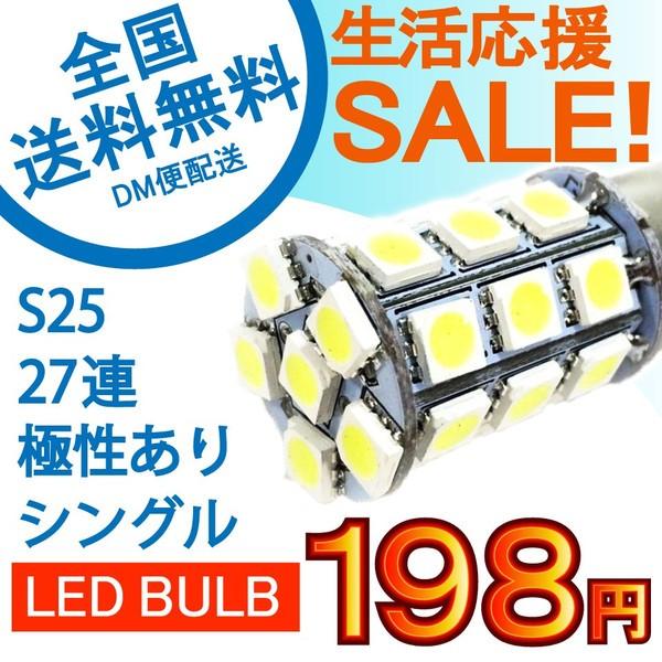 特売セール LEDバルブ S25 27連シングルタイプ ホ...