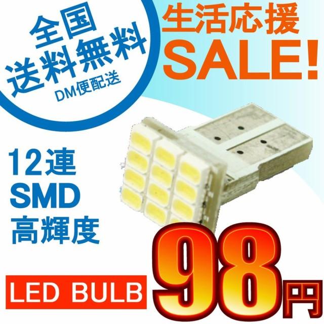 特売セール LEDバルブ T10 12連 1206SMD ウェッジ...