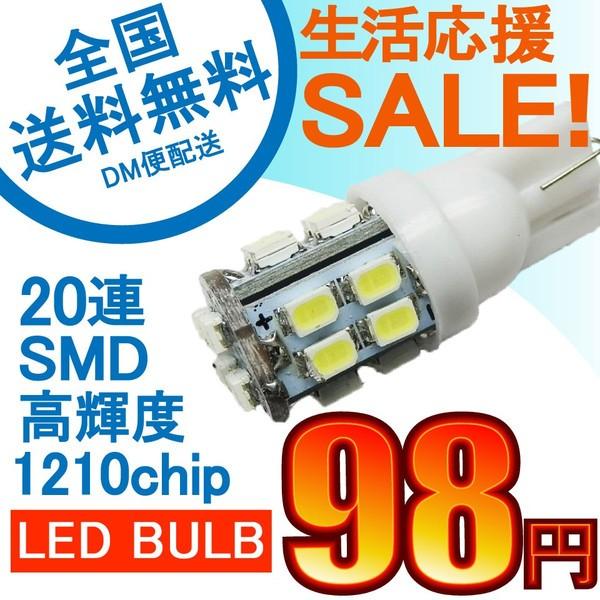 特売セール LEDバルブ T10 20連SMD 1210チップ ...