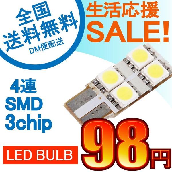 特売セール LEDバルブ T10 4連SMD 3チップ ホワ...