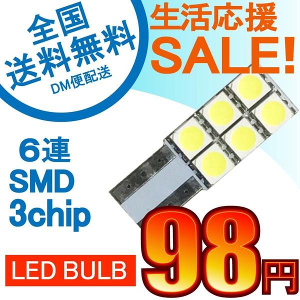 特売セール LEDバルブ T10 6連SMD 3チップ ホワ...