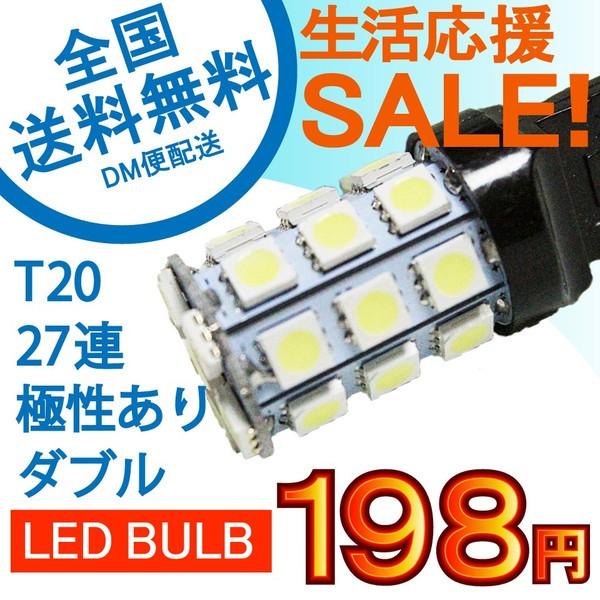 特売セール LEDバルブ T20 27連ダブルタイプ ホ...