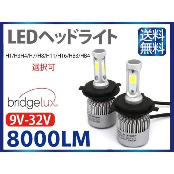LEDヘッドライト X2 H1 H3 H4 H7 H8/H11/H16 HB3 ...