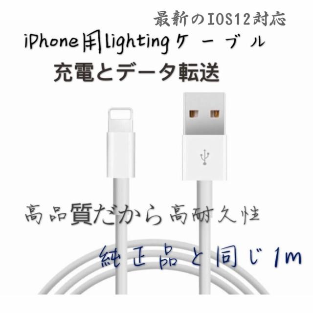 [ネコポス便] iPhone 充電器ipadケーブル ケーブ...