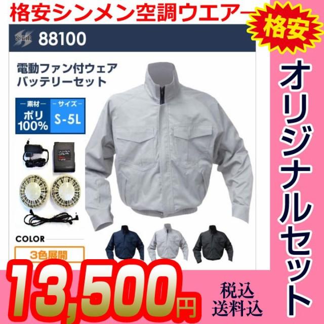 [送料無料]空調服セット シンメン空調服 88100S...