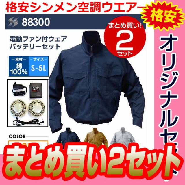 [送料無料・ポイント2倍]格安空調服セット 最安...