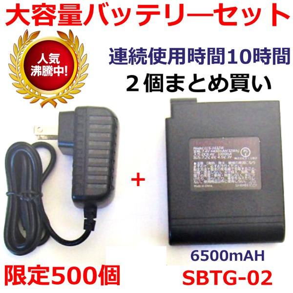 [500個限定特価・20%OFF]空調服バッテリー 2セ...