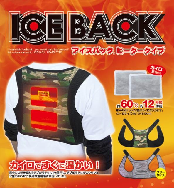 [送料無料・新商品・予約注文受付中]防寒対策商品...