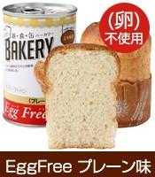 [本州地域・送料無料・メーカー直送]5年保存パン...