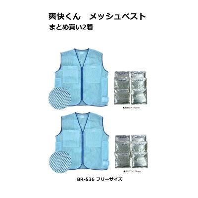 [送料無料]熱中症対策商品 爽快くん メッシュベ...