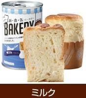 [本州地域・送料無料・メーカー直送]3年保存パン...