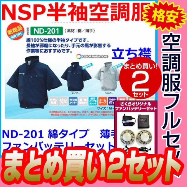 [送料無料]空調服セット 半袖 格安空調服セット...