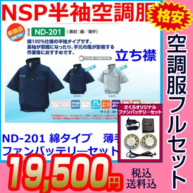 [送料無料・ポイント5倍]格安空調服セット NSP空...