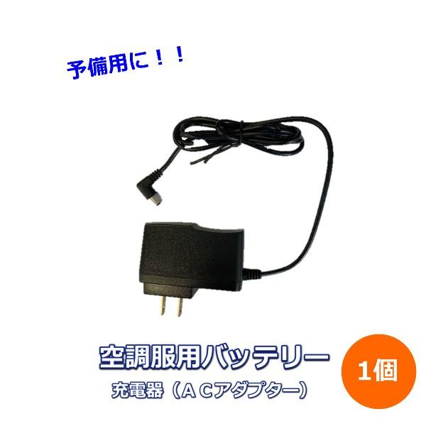 格安 空調服用バッテリ—充電器(ACアダプタ)1個...