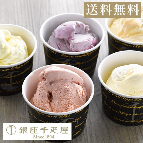 ギフト アイスクリーム パティスリー銀座千疋屋 フルーツ ギフト Gift 贈り物 送料無料 銀座プレミアムアイス