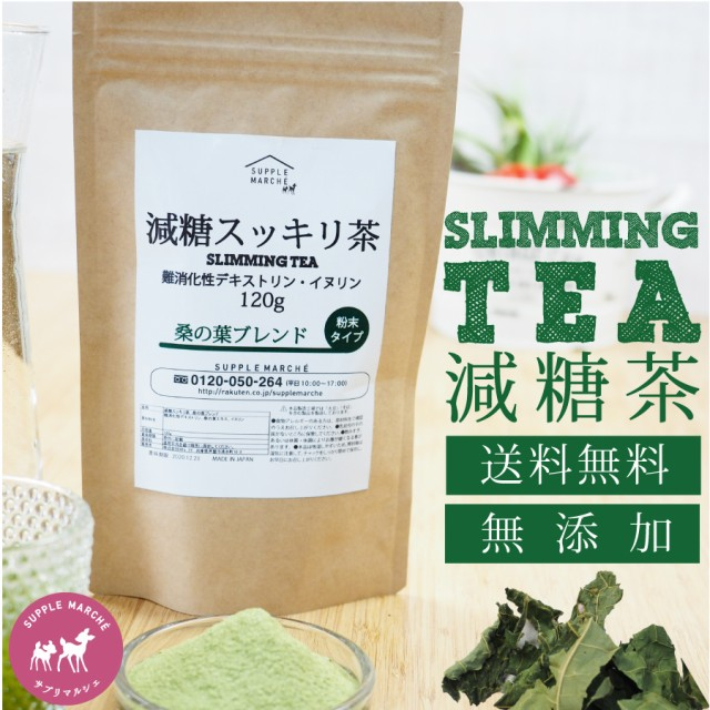減糖茶 桑の葉ブレンド 120g(約30杯分)国産桑の...