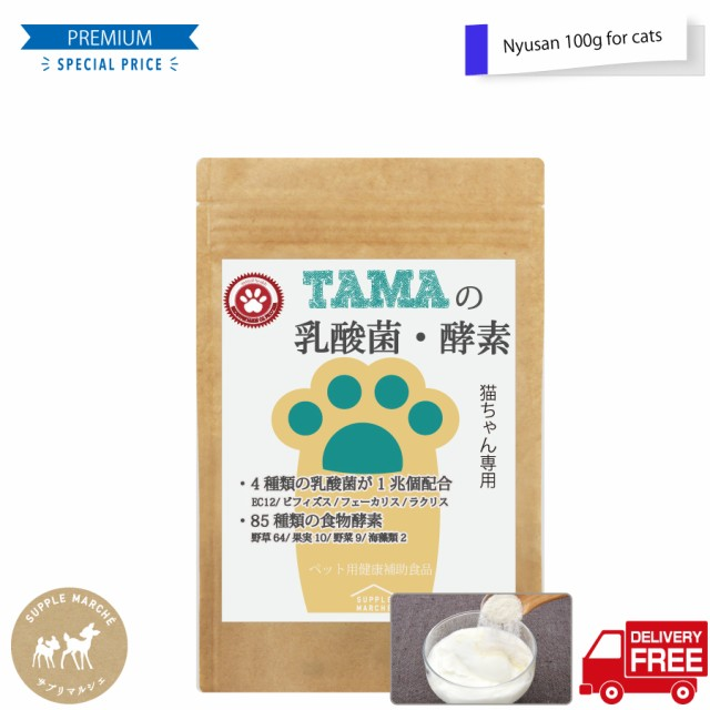 『TAMAの乳酸菌 酵素』ペットサプリ最高の乳酸菌...
