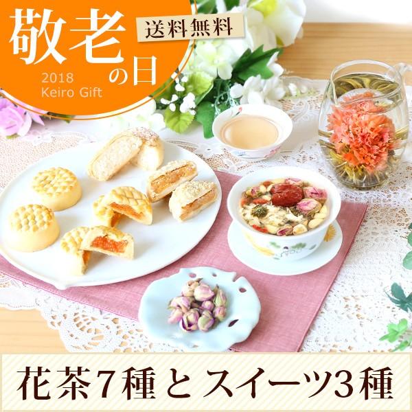 お菓子 スイーツ お茶 ほっこりセット(P) 人気のお茶菓子と7種のお茶ギフト/母の日 誕生日 内祝い