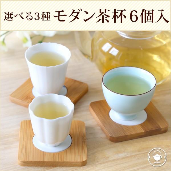 選べる3種のモダン茶杯6個入 湯呑 湯のみ 小さめ...