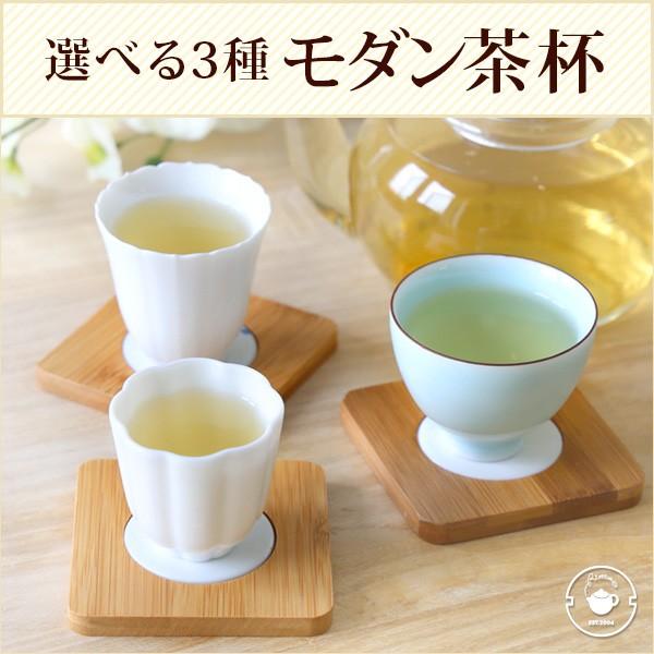 選べる3種のモダン茶杯 1個 湯呑 湯のみ 小さめ ...