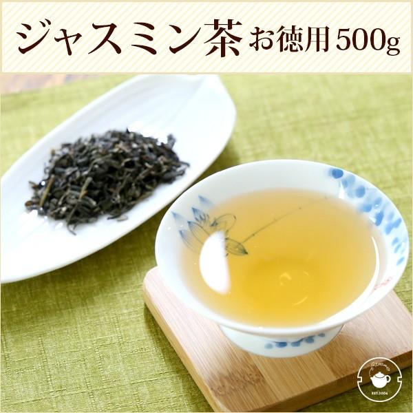ジャスミン茶 茶葉 500g お徳用 メール便送料無料...