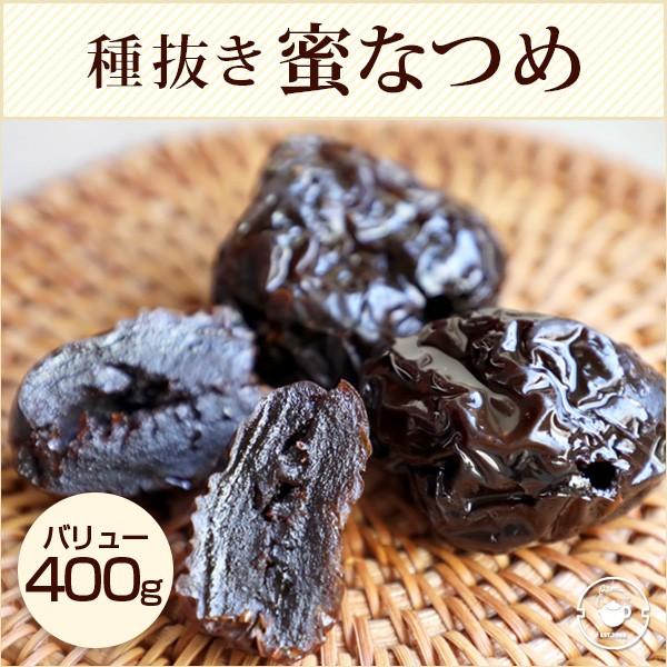 なつめ メール便送料無料 バリューサイズ400g 種...