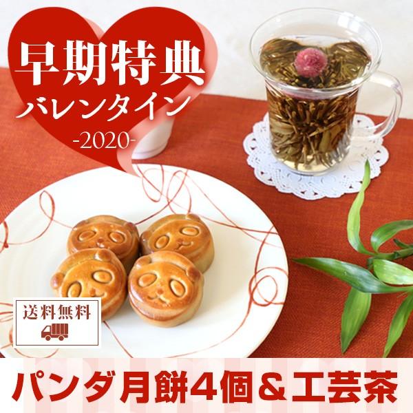お菓子 スイーツ お茶 【ほのぼのティータイムセ...