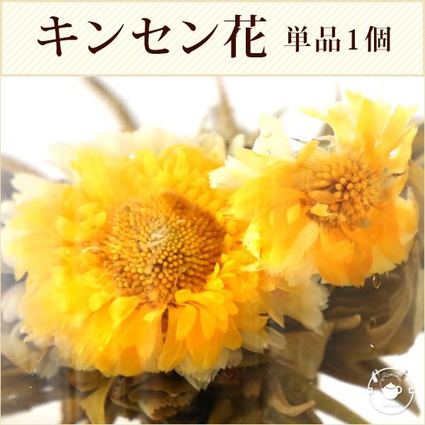 工芸茶/金花彩彩(キンセン花) 単品1個/ギフト