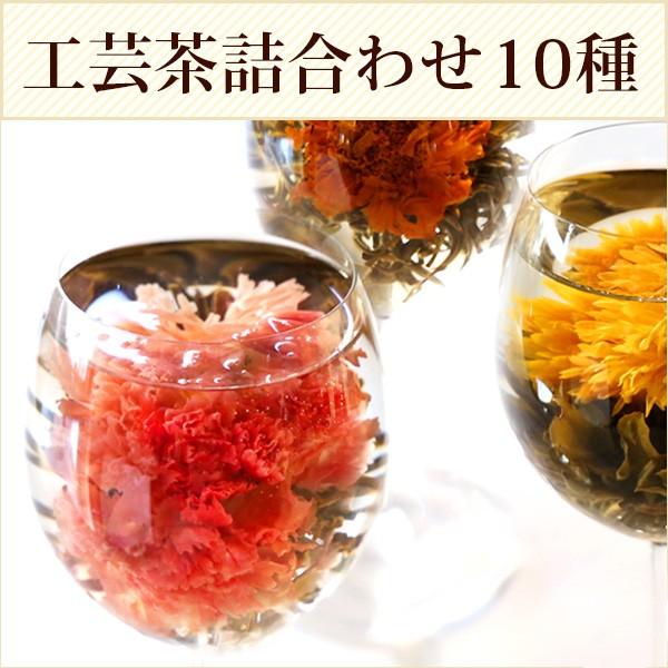 工芸茶詰め合わせ10種セット 自宅用 メール便送料...