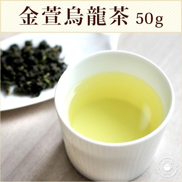中国茶 台湾茶 金萱烏龍茶【特級】 50g 茶葉 烏龍...