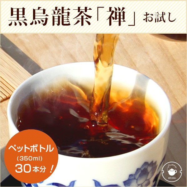 コミコミ500円!黒烏龍茶「禅」 お試し 8g×10p ...