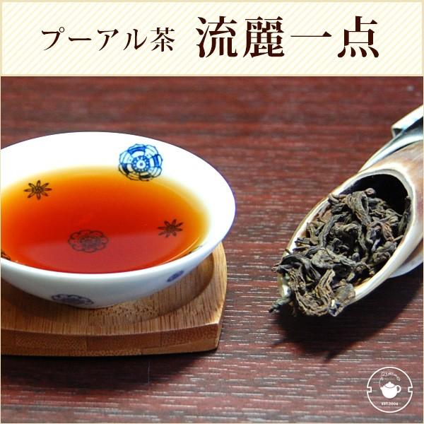 ダイエットプーアル茶/熟茶/【流麗一点】50g  メ...