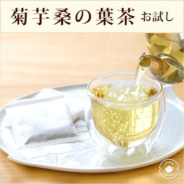 【家庭の医学で紹介された菊芋】菊芋桑の葉茶 お...