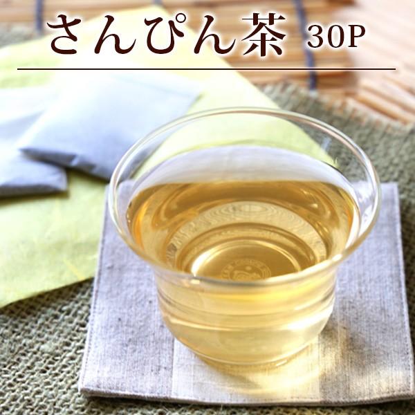 さんぴん茶 お試しサイズ ティーバッグタイプ2g×...