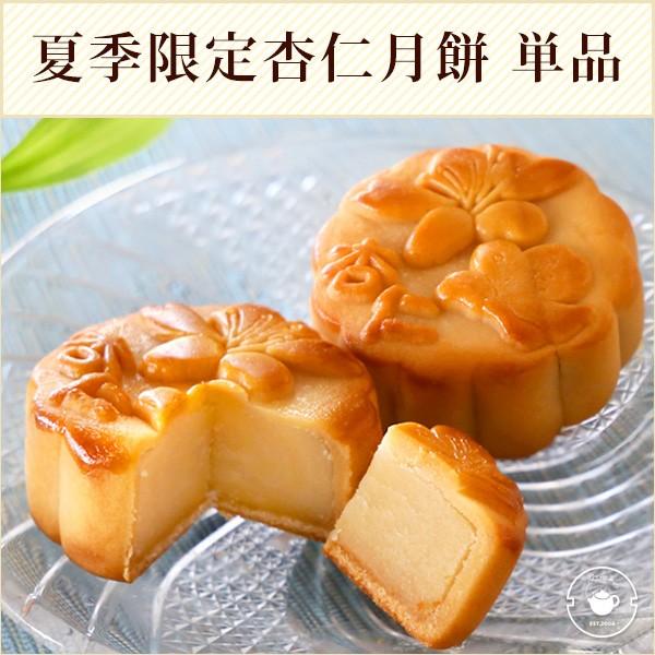 夏季限定 高級杏仁霜使用 杏仁月餅 単品1個 杏仁...