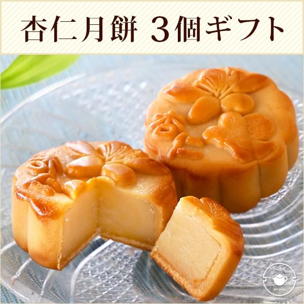 夏季限定 高級杏仁霜使用 杏仁月餅 3個ギフト 杏...