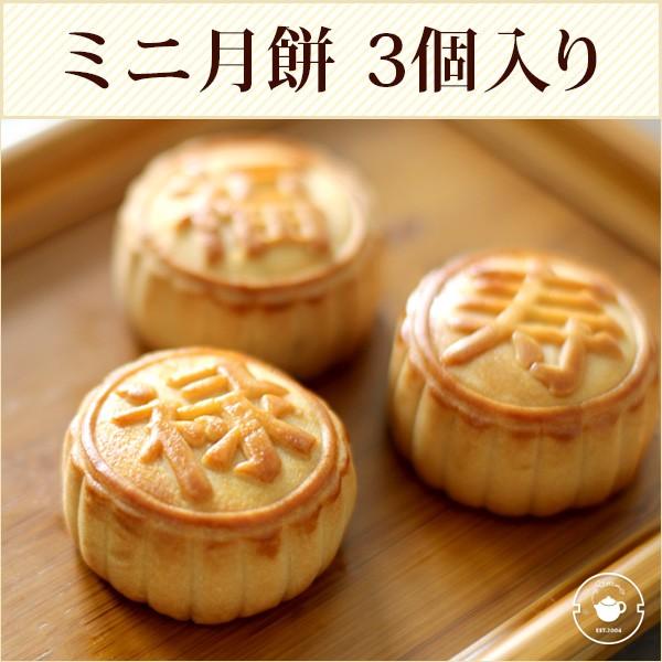 3つの味の福禄寿【ミニ月餅3個入り】蓮味 黒胡麻...