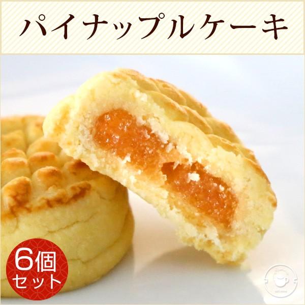 ギフト お菓子 スイーツ パイナップルケーキ プチ...
