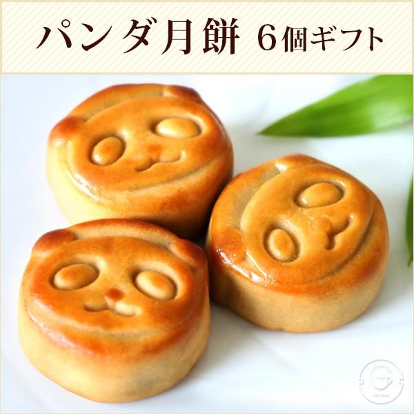 ギフト お菓子 スイーツ パンダ月餅6個入りギフト...