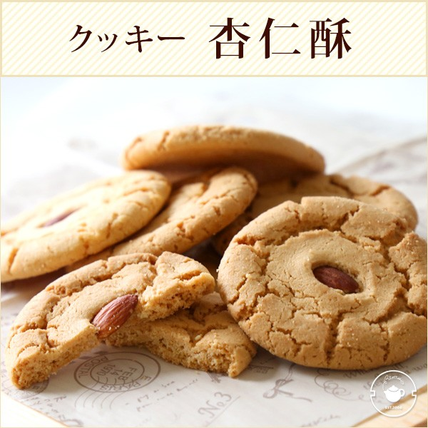 中華街焼立てクッキー 杏仁酥[アーモンドクッキー...