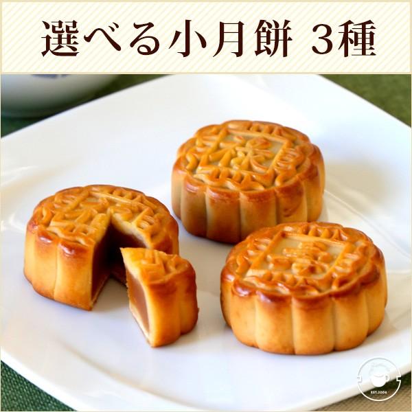 賞味期限7/31間近半額SALE!選べる小月餅3種