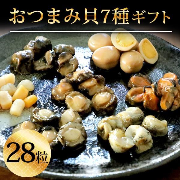 ホワイトデー ギフト おつまみ 海鮮 セット 七宝貝づくし28粒 ひとくち 煮貝 高級食材 鮑 あわび アワビ かき 貝柱 うずらの卵 ムール貝