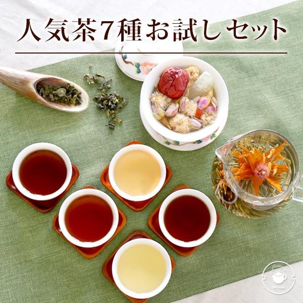 プチギフト 売れ筋 お試し お茶 中国茶7種詰め合...