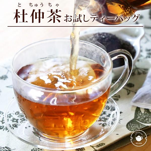 ダイエット茶 ティーバッグ 杜仲茶 お試し 3g×30...