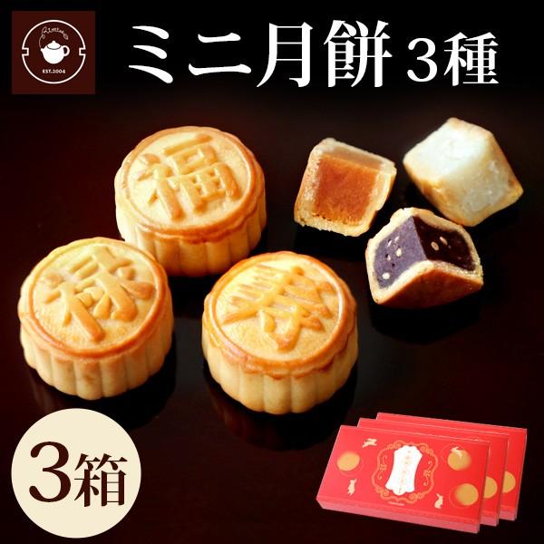 スイーツ 送料無料 お菓子 個包装 ミニ月餅 3個 3...
