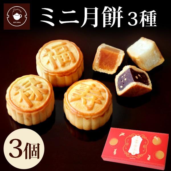 スイーツ送料無料 お菓子 個包装 ミニ月餅 3個入...