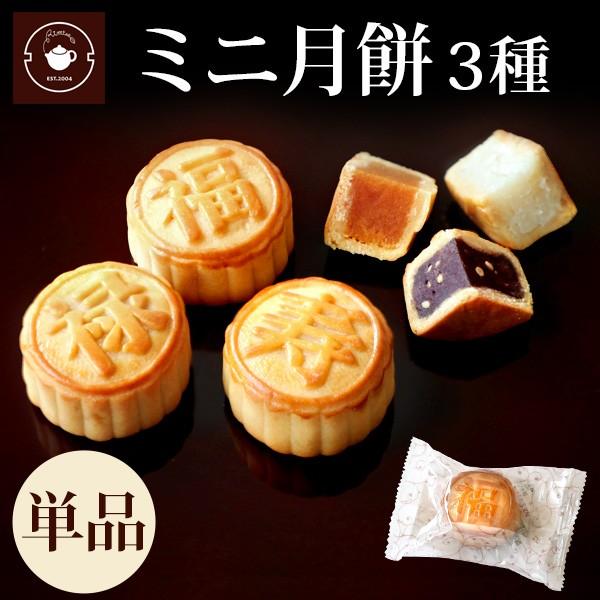 スイーツ お菓子 個包装 選べるミニ月餅3種 単品1...